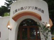 Entrance to the Ghibli Musuem