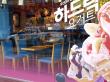 【イケメンですね】ミニョがアイスを食べたアイスクリーム屋
