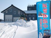 ザ・吉岡除雪車2