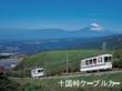伊豆箱根バス 定期観光L 十国峠ケーブルカー