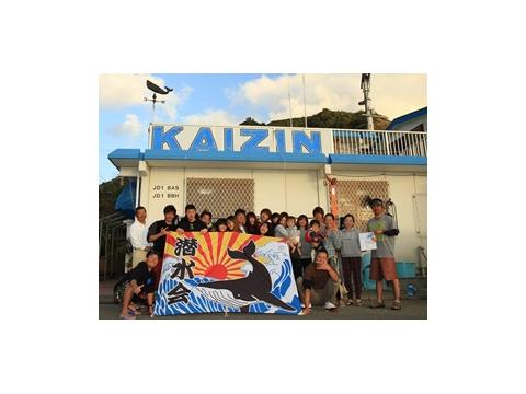 kaizin3