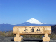 助山頂_富士山