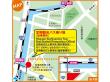 定期観光バス乗り場(仮事務所)Map