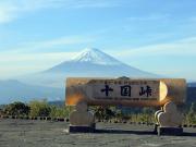 十国峠山頂より富士山を望む