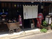 Dekobokoan shop exterior in Kyoto