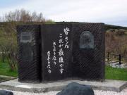 稚内公園「九人の乙女の碑」