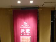 Asakusa Sky Grill Buffet & Bar Musashi