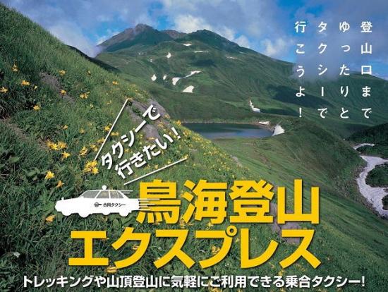 山 山形 百名 大朝日岳 どこまでも続く雄大な稜線に魅力される百名山 YAMA HACK