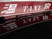 温泉タクシー4