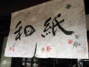 washi24