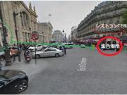パリ北駅集合場所