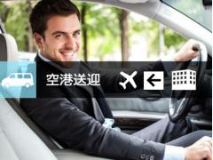 空港送迎_ホテル→空港