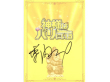kami_bali_tour_DVD_sign2