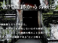 サイト用_古代遺跡_圧縮