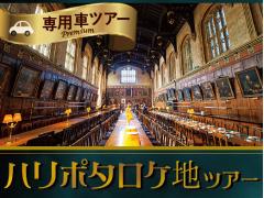 TOUR-Harry-Potter