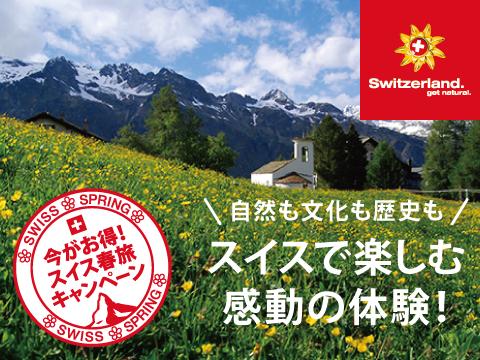 期間限定!スイス・スプリングキャンペーン