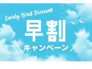 early_bird_480x360