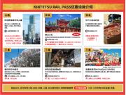 SC-Kintetsu0914-02