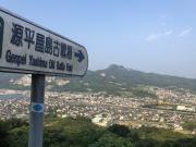 源平古戦場3