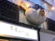 Torafugutei (とらふぐ亭)02