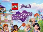 仮1115_LDC_Friends_kv