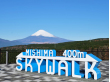 富士山・オブジェ