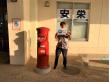 石垣港離島ターミナル赤い郵便ポ_スト