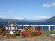 洞爺湖八景
