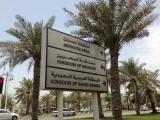 バーレーンとサウジアラビアの国境