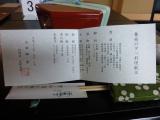 日本語のお品書き