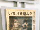 アポロが初めて月に行った時の日本の新聞紙面です。いろんな展示があり楽しかったです。