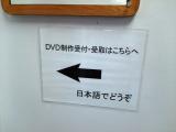 事務所は分かり易く日本語で対応しています。
