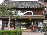 水木しげるロードにある手作りショップゲゲゲのお店