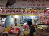 アイスとお店