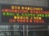 韓国鉄道がシベリア鉄道、中国鉄道と繋がる日、この駅は大陸の出発点になる