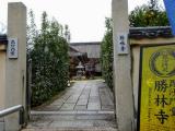 勝林寺の入り口