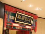 ホテルの1F奥に、劇場があります。