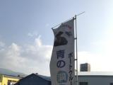 有船長照片的旗幟